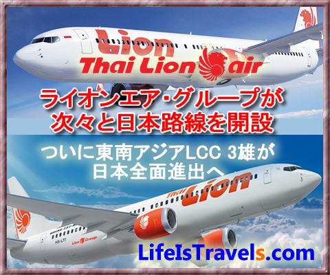 ライオンエア・グループが次々と日本路線を開設~ついに東南アジアLCC 3雄が日本全面進出へ